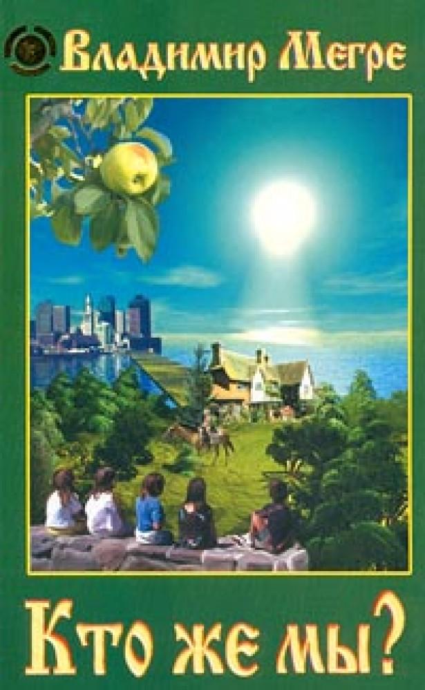 Читать книгу онлайн странные дети странного дома