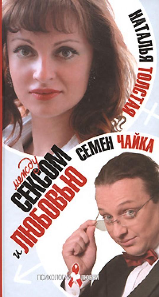 Татьяна толстая психотерапевт сексолог писатель