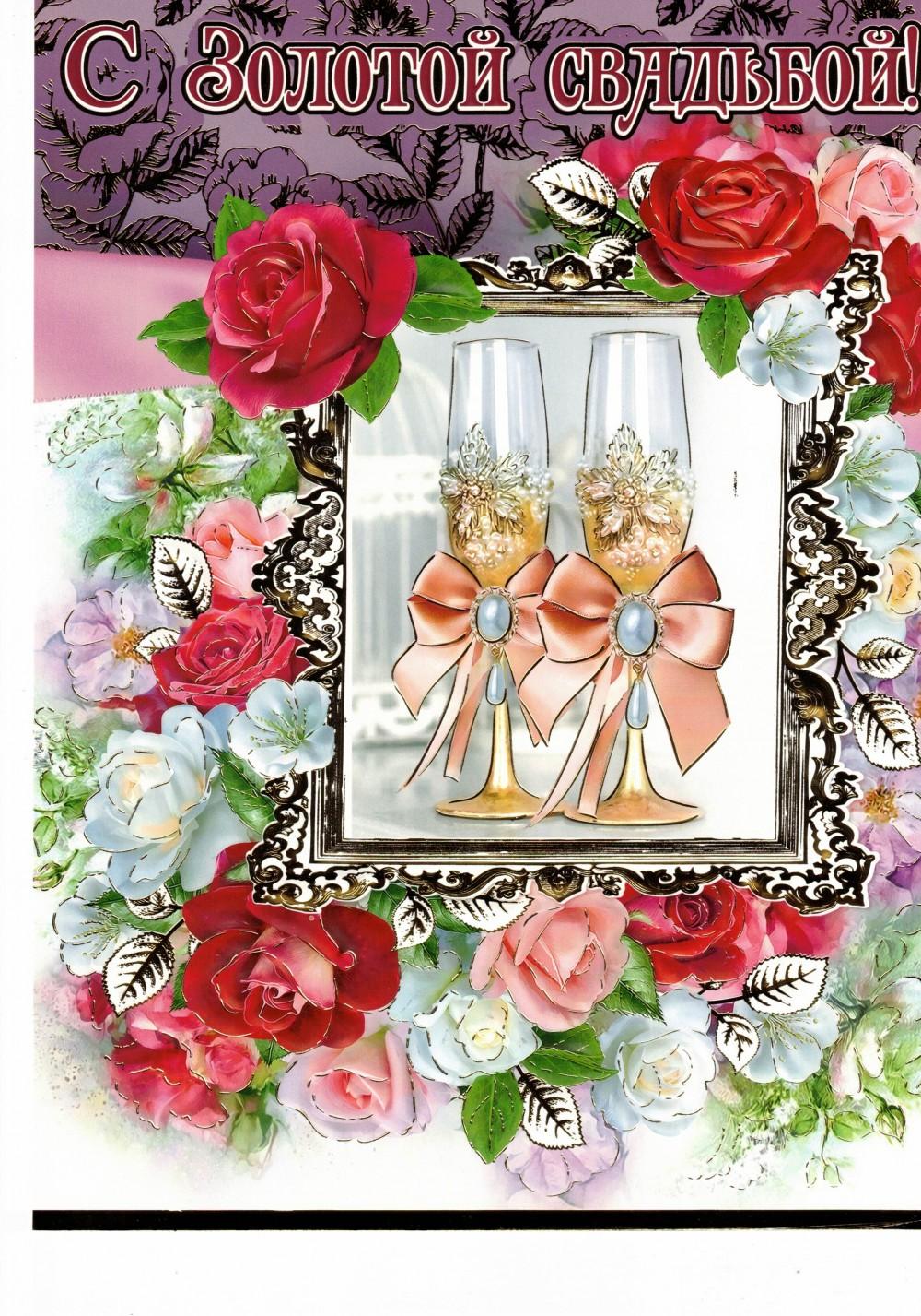 Золотая свадьба открытка
