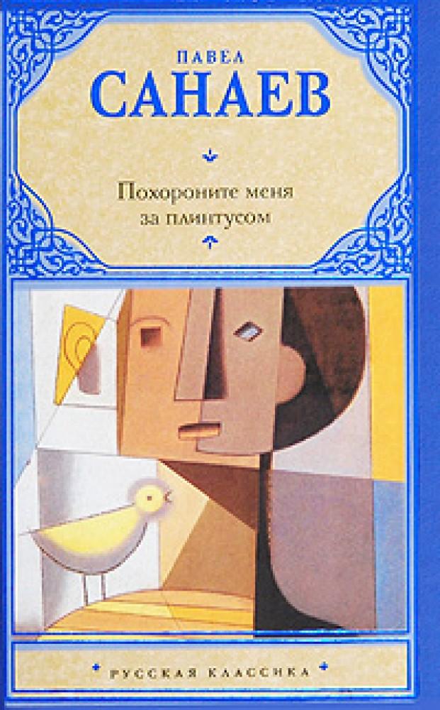 Книг Павла Санаева