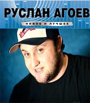ПЕСНИ РУСЛАН АГОЕВ СКАЧАТЬ БЕСПЛАТНО