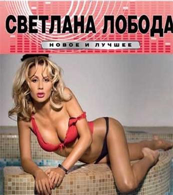 фортуна светлана сергеевна эротические фото